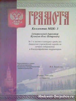 Детская поликлиника на ломоносова красноярск регистратура телефон